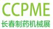 第12届东北(长春)国际制药机械及包装设备展览会
