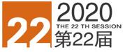2020中國國際過濾材料展覽會