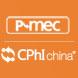 第十五届世界制药机械芒竟、包装设备与材料中国展(P-MEC China)