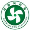 2021第七届中國(成都)國際風機產業展览會
