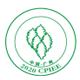 第十六屆中國廣州國際環保產業博覽會