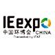 第23屆中國環博會上海展