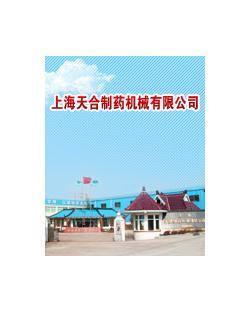 上海天合制药机械有限公司