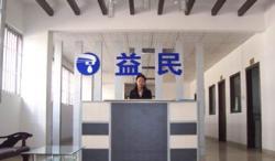东莞市益民水处理科技有限公司
