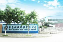 绵阳高新区巨子超微科技有限公司