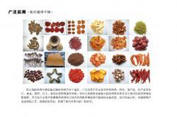 北京华珍烘烤系统设备工程有限公司