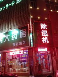 青岛湿井电器有限公司