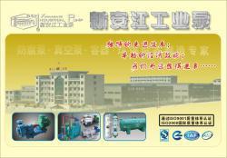 杭州新安江工業泵有限公司
