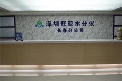 深圳市冠亚电子科技有限公司长春分公司