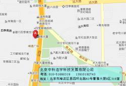 北京中科浩宇科技发展有限公司