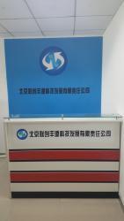 北京联创丰源科技发展有限责任公司