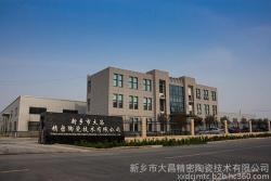 新乡市大昌精密陶瓷技术有限公司