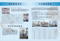 北京富拓达机械有限公司