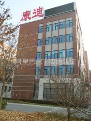 北京康迪光电子股份有限公司