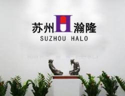 苏州瀚隆医药科技有限公司