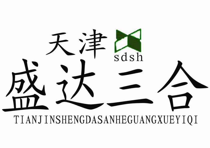 天津盛达三合光学仪器有限公司
