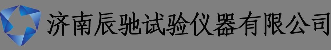 济南辰驰试验仪器有限公司