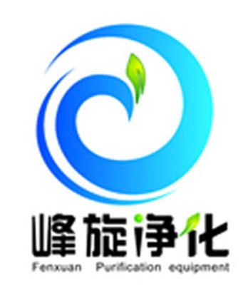 上海峰旋净化设备有限公司