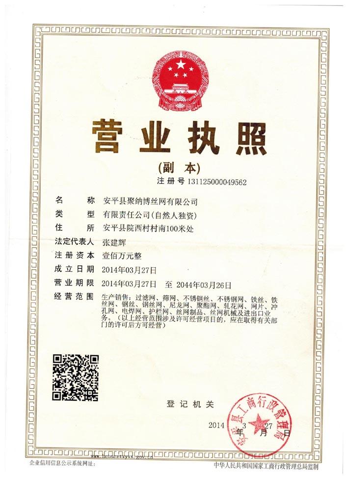 安平县聚纳博丝网有限公司