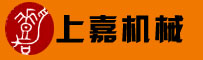 温州上嘉机械科技有限公司