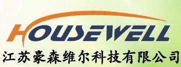 江苏豪森维尔科技有限公司