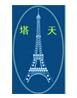 南京天塔机械设备有限公司