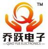 上海乔跃电子科技有限公司
