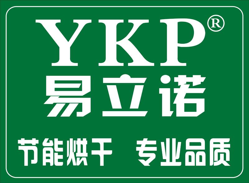 广州易科热泵烘干设备科技有限公司