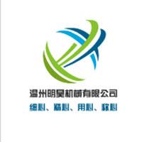 温州明昊机械有限公司