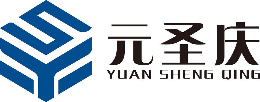 元圣庆自动化科技(昆山)有限公司
