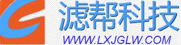 北京滤帮科技有限公司