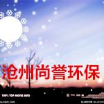 沧州尚誉环保科技有限公司