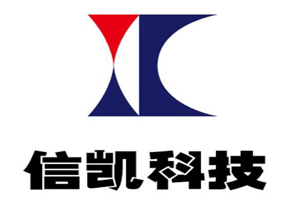 信凯(北京)科技有限公司
