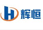 河南辉恒机电设备有限公司