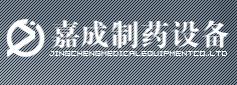 廣州嘉成制藥設備有限公司