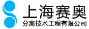 上海賽奧分離技術工程有限公司