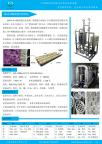 TD系列陶瓷膜过滤系统