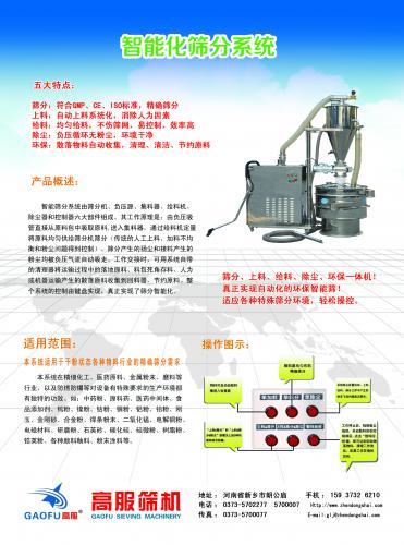 智能筛分系统(上料、筛分、除尘一体机)——新乡高服筛机