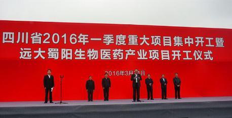 中国远大集团生物医药687个重大项目正式开工