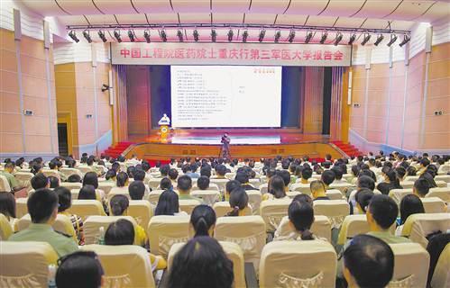 14名院士为重庆医药行业发展建言献策