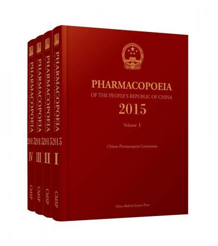 2015年版《中国药典》英文版正式出版