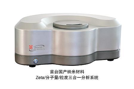 首台国产Zeta电位分析仪研制成功