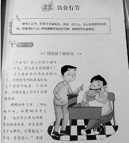 浙江五年级小学生要开始学中医课了