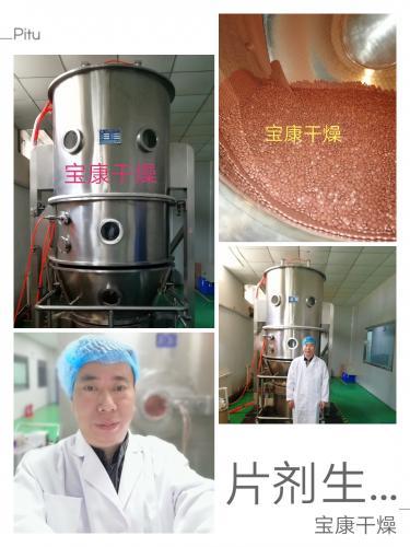 宝康干燥生产的高效薄膜包衣机在青海保健品厂片剂包衣运行生产