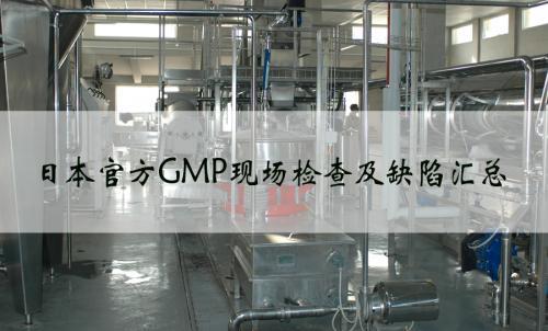 日本官方GMP现场检查及缺陷汇总