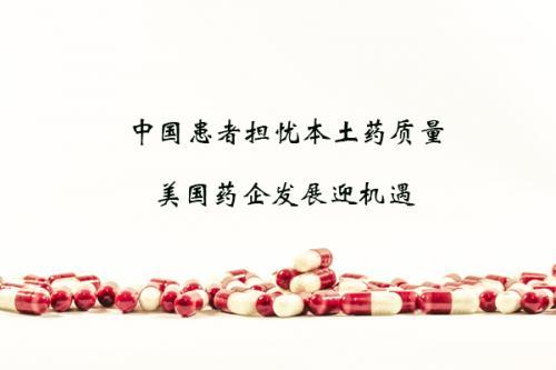 中国患者担忧本土药质量 美国药企发展迎机遇