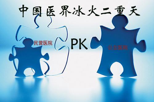 中国医界冰火二重天:民营医院PK公立医院
