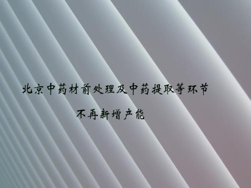 北京中药材前处理及中药提取等环节不再新增产能