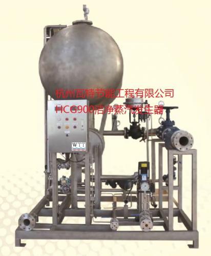 如何产生干净的蒸汽?