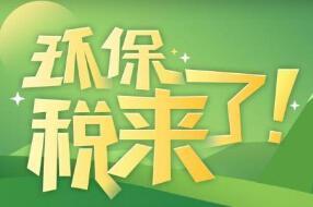 4月1日药企环保税首征 激发绿色生产